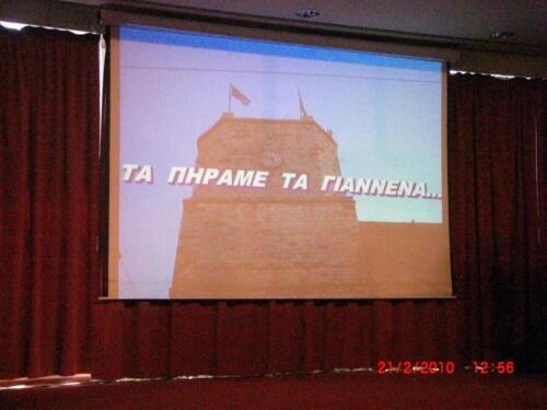 21 φεβρουαριου 2010 εορτασμος απελευθερωσης Ιωαννινω ΟΛΠ 805 (1)